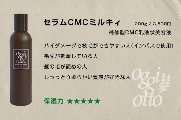 OGGIOTTO002-1