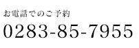 栃木県佐野市にある美容室Rayの電話番号