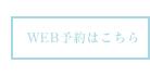 栃木県佐野市にある美容室RayのWEB予約